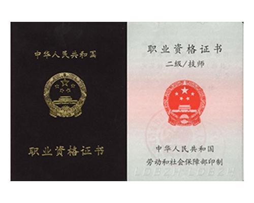 二级电工证