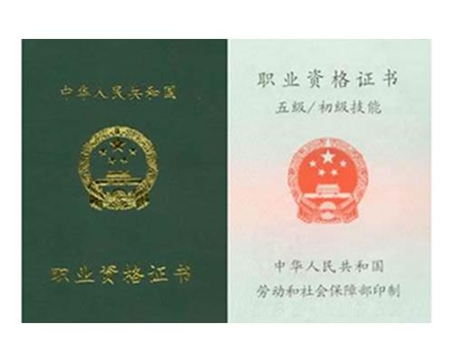 五级电工证