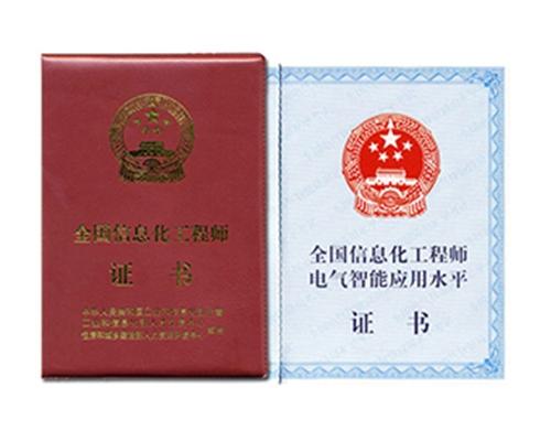 电工证证书