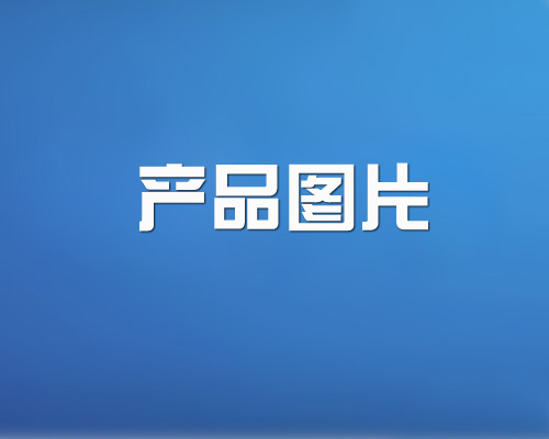http://www.dlhuafeng.com/data/images/product/20171215133405_112.jpg