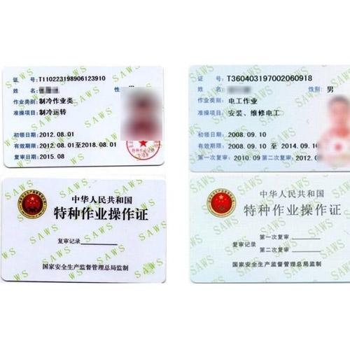 哈尔滨电焊证